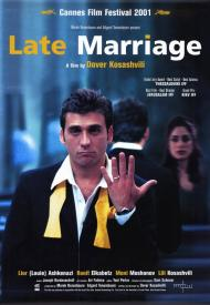Late Marriage Movie Poster