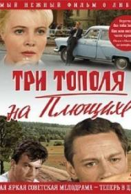 Three Poplars at Plyuschikha Street Movie Poster
